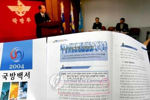 """资料图片:图为""""主敌""""被删除的《2004年度国防白皮书》。(韩联社)"""