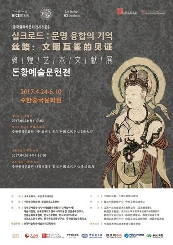 敦煌艺术文献展海报(韩联社/首尔中国文化中心提供)