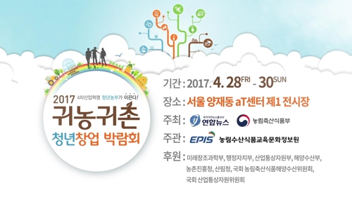 2017归田博览会官方海报(韩联社)