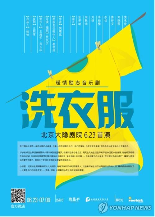 韩国创作音乐剧《洗衣服》中国表演海报(韩联社/ch-soobak提供)