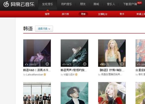 资料图片:网易云音乐官网截图  (韩联社)