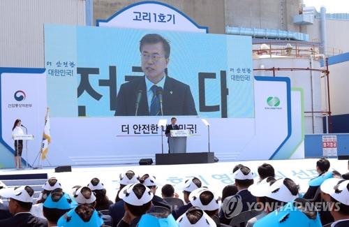6月19日,文在寅在古里核电站1号机组关闭仪式上致辞。(韩联社)