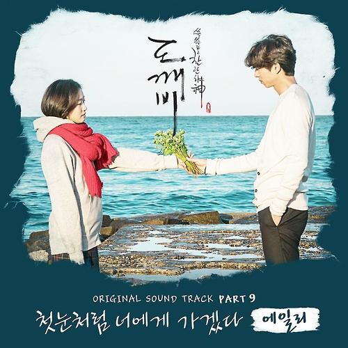 韩剧《鬼怪》OST专辑封面