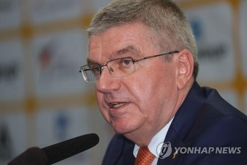 国际奥委会主席托马斯・巴赫 (韩联社)