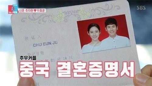 秋瓷炫于晓光在节目中公开结婚证。(《同床异梦2》截屏)