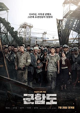 《军舰岛》海报(CJ娱乐提供)