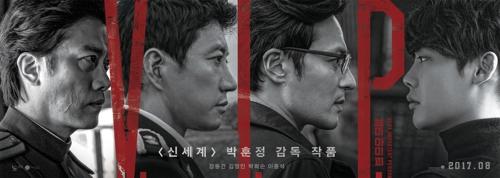《V.I.P.》海报(华纳兄弟韩国公司提供)