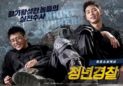 《青年警察》海报(乐天娱乐提供)