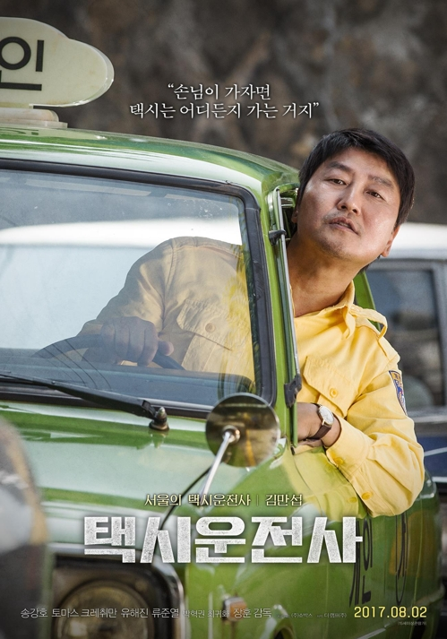 韩片《出租车司机》海报(韩联社/秀博思公司提供)