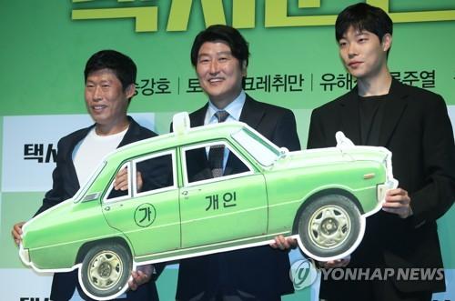 资料图片:《出租车司机》发布会现场照(韩联社)