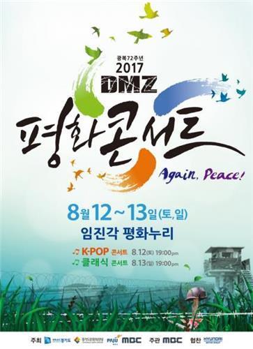 2017dmz和平演唱会海报(韩联社/mbc电视台提供)