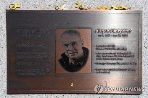 资料图片:韩片《出租车司机》中德国记者角色的真实人物尤尔根・辛兹佩特的纪念碑(韩联社)