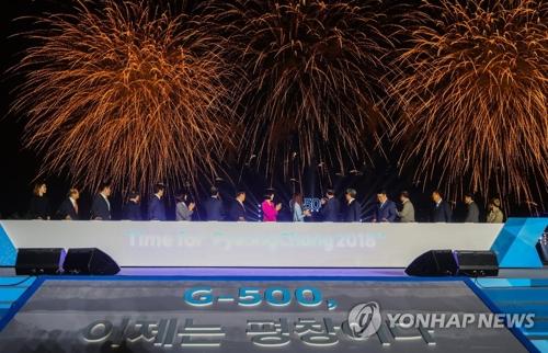 资料图片:纪念平昌冬奥倒计时500天烟花庆典现场(韩联社)