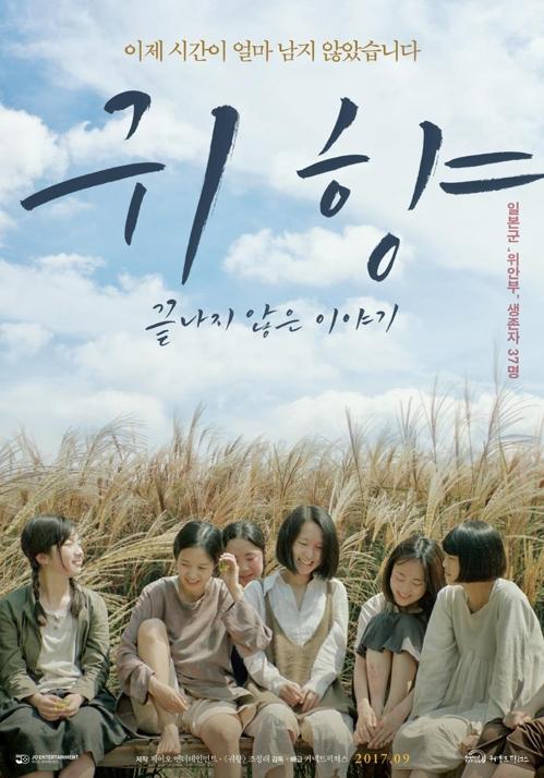 《鬼乡,未完成的故事》海报(韩联社/JO娱乐提供)