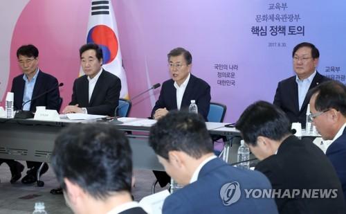 8月30日下午,在中央政府世宗办公大楼,韩国总统文在寅(左三)出席教育部和文化体育观光部核心政策讨论会并发言。(韩联社)