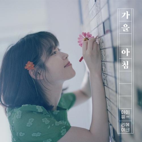 IU翻唱专辑《花书签2》封面(FAVE娱乐提供)