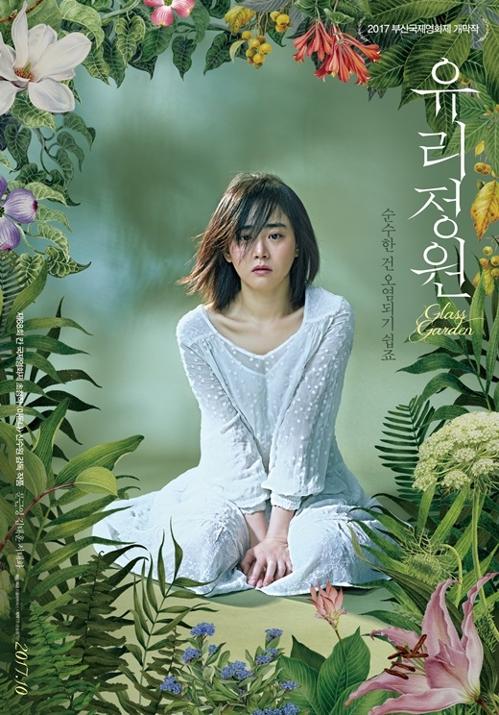 《琉璃庭院》海报(釜山国际电影节组委会提供)