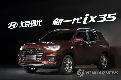图为现代汽车4月在上海车展发布的中国SUV市场战略车型--新一代ix35。(韩联社)