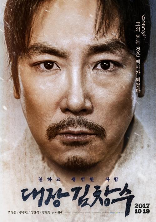 《大将金昌洙》海报(韩联社/Cineguru kidarient提供)
