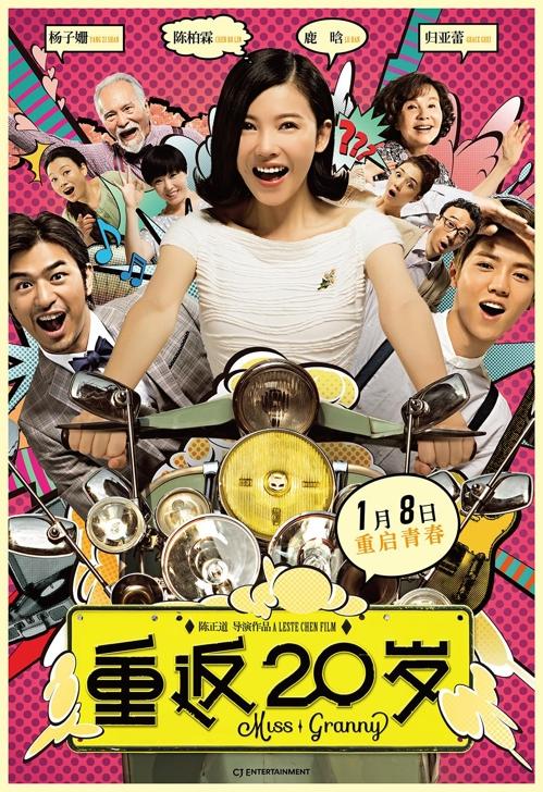 《重返20岁》海报(韩联社/CJ娱乐提供)