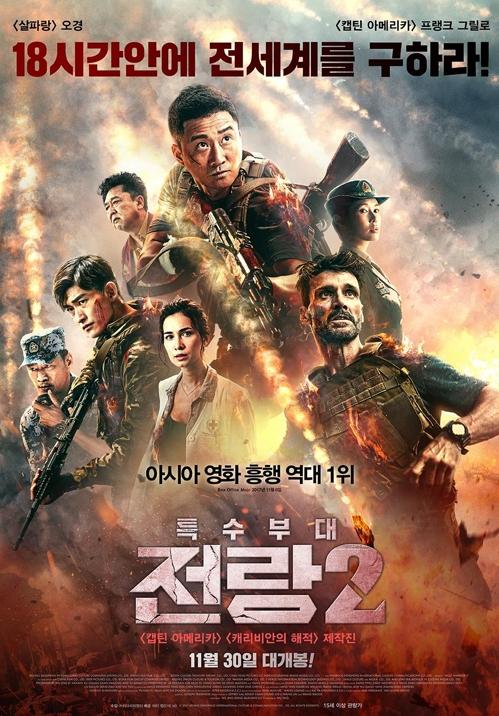 预计在韩上映的中国电影《战狼2》(韩联社/KIDARIENT提供)