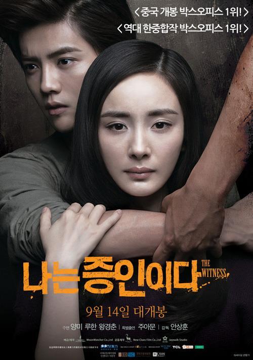 《盲证》的中国翻拍版《我是证人》海报(韩联社/望月人提供)