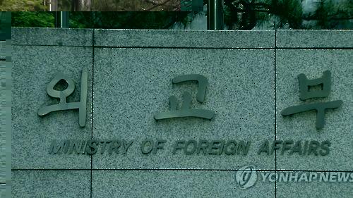 资料图片:韩国外交部视觉标识(韩联社)