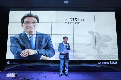 11月24日,在北京驻华韩国文化院,驻华大使兼诗人卢英敏在《海女与月亮、诗与歌的夜晚--每有今朝风起浪涌》活动中朗诵诗篇。(韩联社)