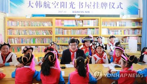 """大韩航空为丽江金山小学捐赠""""阳光书屋""""。(韩联社)"""