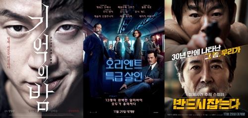 《记忆之夜》(左起)、《东方快车谋杀案》和《一定要抓住》海报