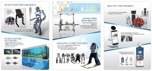 平昌冬奥会机器人介绍手册(产业部提供)