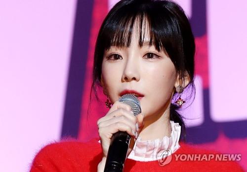资料图片:歌手泰妍(韩联社)