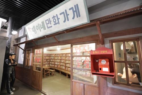 如今已经销声匿迹的漫画店复原场景(韩联社记者成演在摄)