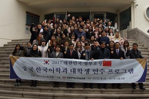 12月15日,在庆熙大学,受邀留韩研修的中国学生们在结业仪式上合影。(庆熙大学国际教育院提供)