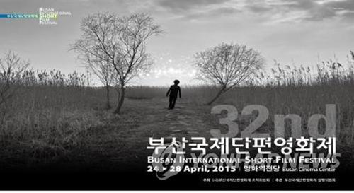 资料图片:2015年釜山国际短片电影节宣传海报(韩联社)