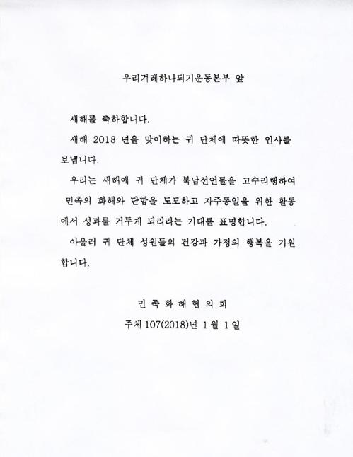 朝方民族和解合作泛国民协议会向韩民族团结运动本部致以新春问候(韩民族团结运动本部主页)