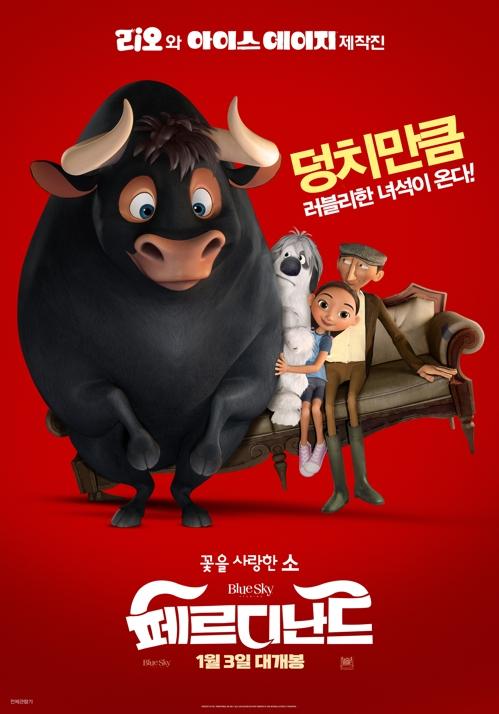 好莱坞动画巨制《公牛历险记》海报