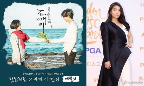 资料图片:Ailee单曲《像初雪一样靠近你》(韩联社/CJ娱乐提供)
