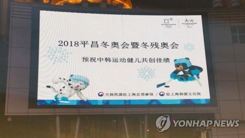 2月8日晚,冬奥宣传视频在上海南京路世纪广场上试播。(韩联社)