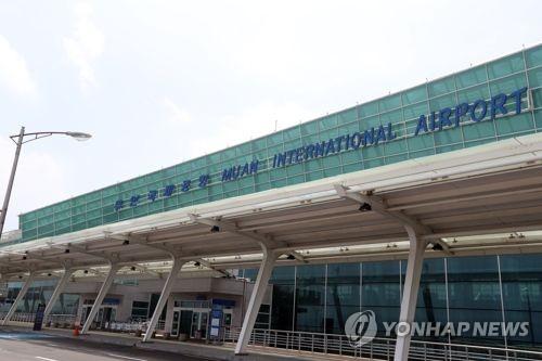 资料图片:务安国际机场(韩联社)