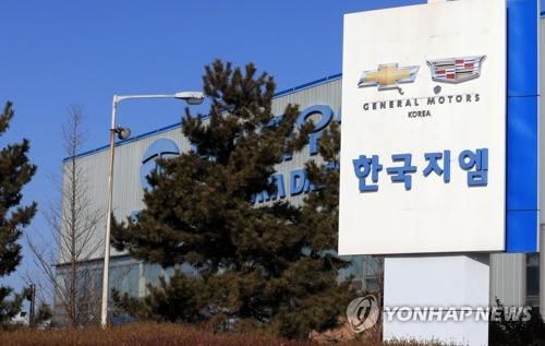资料图片:通用汽车韩国分公司群山工厂(韩联社)