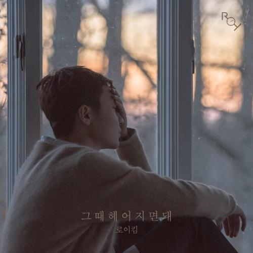Roy Kim新歌预告照(官方脸谱)