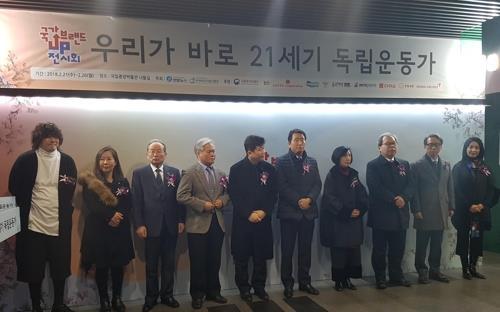 出席国家形象宣传展的来宾  (韩联社)