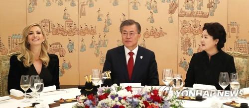 资料图片:2月23日下午,在青瓦台常春斋,伊万卡(左)与韩国总统文在寅及夫人金正淑共进晚餐。(韩联社)