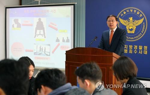 警方公布庆熙大学艺体能专业研究生院违规入学调查结果。(韩联社)