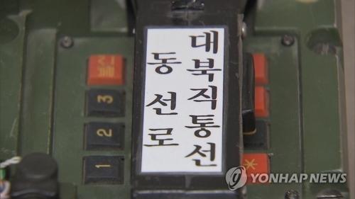 资料图片:图为朝韩军事热线。(韩联社/韩联社TV)