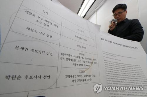 4月10日,文艺界黑名单真相调查委举行记者会公开黑名单。(韩联社)