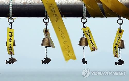资料图片:追思遇难者的字条在风中摇曳。(韩联社)