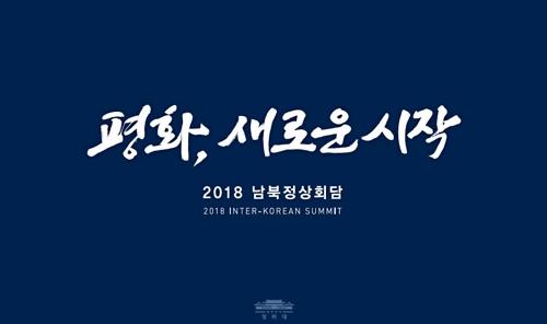 毛笔体写就的韩朝首脑会谈标题――和平,新的开始(韩青瓦台提供)