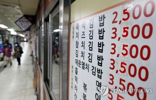 资料图片:韩国一家餐厅的价目表(韩联社)